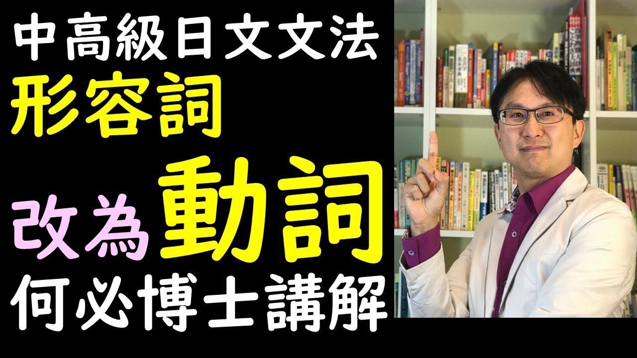 何必博士的中級日語高級日語教學--日語的形容詞改為動詞的方法 - YouTube
