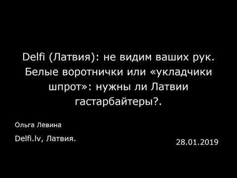 Delfi (Латвия): не видим ваших рук. Белые воротнички или «укладчики шпрот»: нужны ли Латвии гастарба
