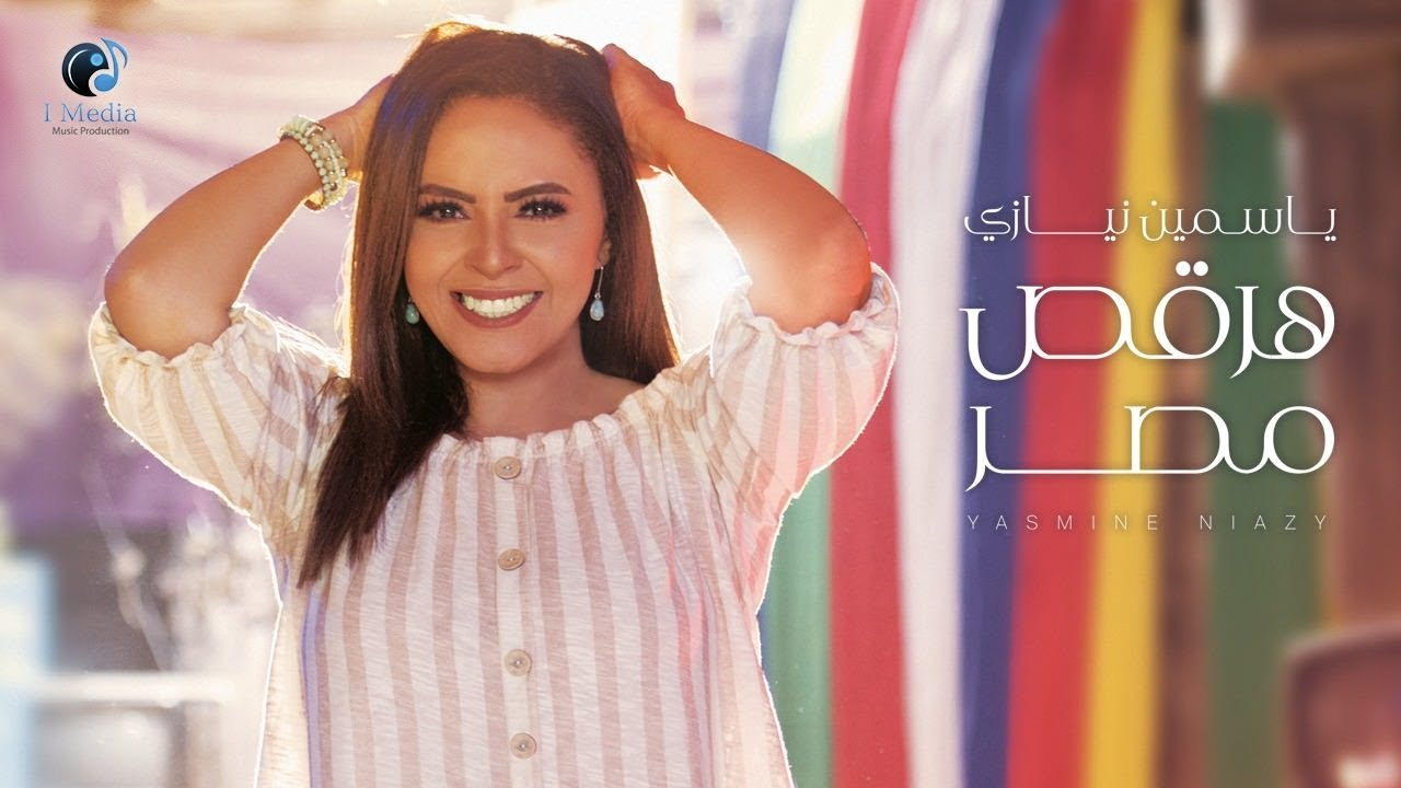Yasmine Niazy - 7ar2s Masr (Official Music Video) | ياسمين نيازى - هرقص مصر - الفيديو كليب الرسمي