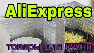 фольга, защита от брызг масла, товары для кухни, AliExpress, обзор