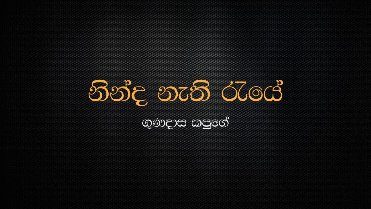 Download Ninda Nathi Raye - Gunadasa Kapuge