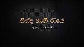 Ninda Nathi Raye Gunadasa Kapuge  ► Original Song