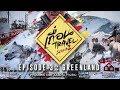 เถ อน Travel Season 2 EP 3 Greenland ผจญภ ยหมาลากเล อน ว นท 16 ม ถ นายน 2561 mp3