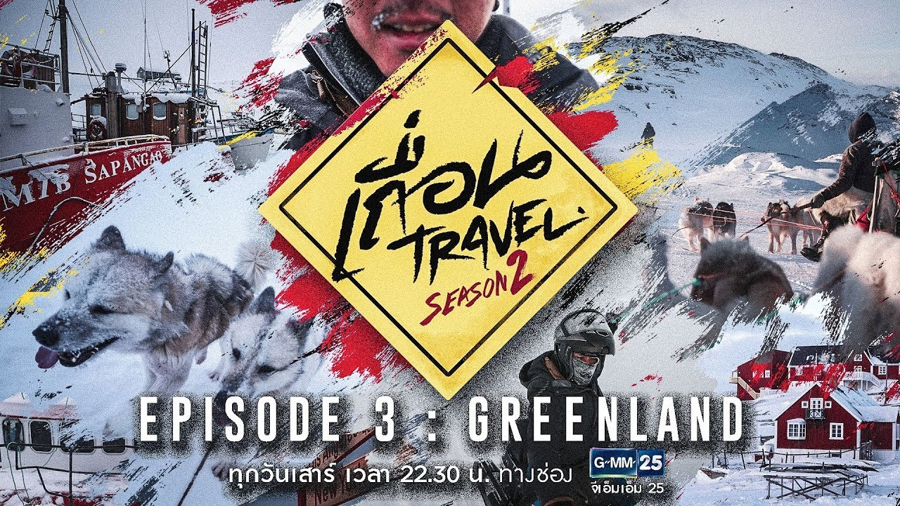 เถื่อน Travel Season 2 [EP.3] Greenland ผจญภัยหมาลากเลื่อน วันที่ 16 มิถุนายน 2561