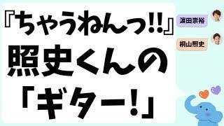 『ちゃうねんっ!!』の桐山照史くんの「ギター!」