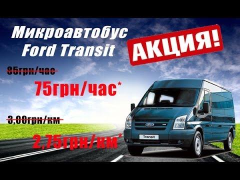 Грузоперевозки Харьков недорого!