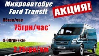 Грузоперевозки Харьков недорого!(, 2014-06-13T10:09:06.000Z)