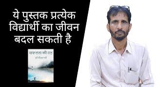 सफलता की राह   Failure to Triumph by Dr Gaurav Garg    Book Review