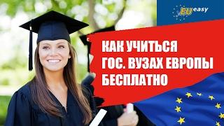 Бюджетное образование в Европе.