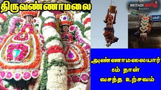 அண்ணாமலையார் 5ம் நாள் வசந்த உற்சவம் | Thiruvannamalai | Britain Tamil Bhakthi | Annamalaiyar