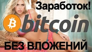 Как заработать 1 Биткоин в день Без Вложений это реально How to earn 1 Bitcoin per day