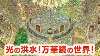 中東の神秘!光と万華鏡の世界~イランのシャー・チェラーグ廟【しろとり良太「素顔の中東」―seasonⅠ:イラン編―】