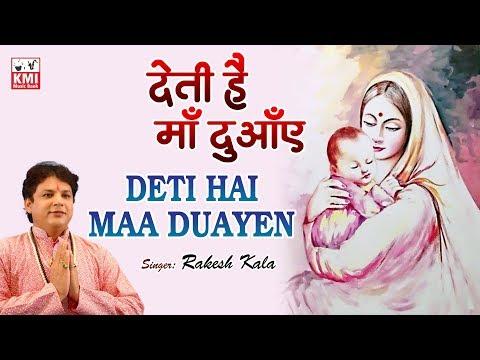 deti-hai-maa-duayen-|-rakesh-kala-|-देती-है-माँ-दुआएं-|-kmi-music-bank