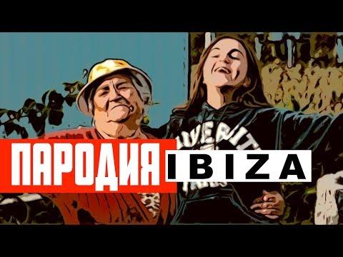 Филипп Киркоров & Николай Басков – IBIZA | Пародия | ВиКа