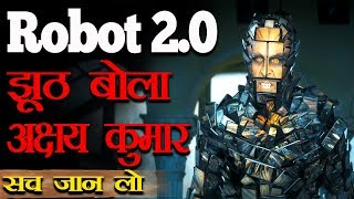 ROBOT 2.0 की असली सच्चाई  Science Behind ROBOT 2.0  Brain cancer by MOBILE PHONE RADIATIONS