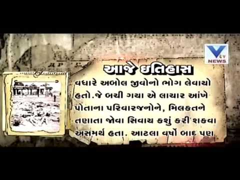 Remembering the worst #Machhu Dam Flood in Morbi | VTV Gujarati