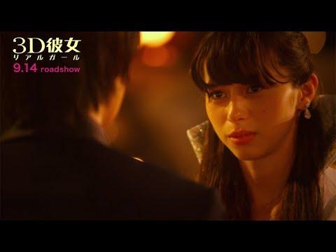佐野勇斗、中条あやみの突然の告白に動揺 映画「3D彼女 リアルガール」特別映像