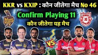 KKR vs KXIP Playing 11 | Kolkata Knight Riders vs Kings XI Punjab Playing 11 | KXIP vs KKR Match 46