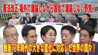 憲法改正に関する「下村博文」氏、「北側一雄」氏、「階猛」氏、「山尾...