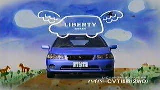 日産 リバティー CM 1 RIKACO 渡部篤郎 夫妻(当時) Nissan Liberty Comm...