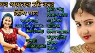 Download Video হিন্দি গান  ,,সব গায়কের 2 টি করে বাছাই করা, Hindi song MP3 3GP MP4