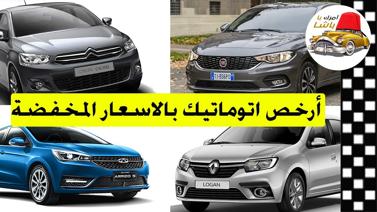 ارخص 10 سيارات اتوماتيك بعد اخر تخفيضات علي السيارات 2020 Youtube