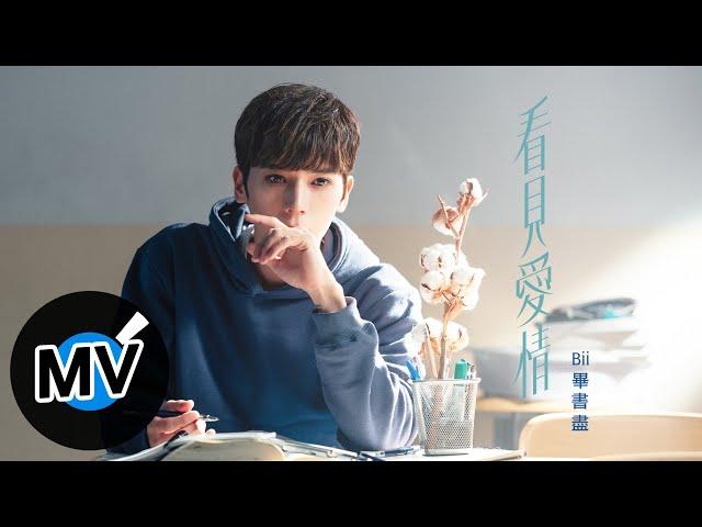 Bii 畢書盡【看見愛情 Seeking Love】Official Music Video - 2021美國棉主題曲