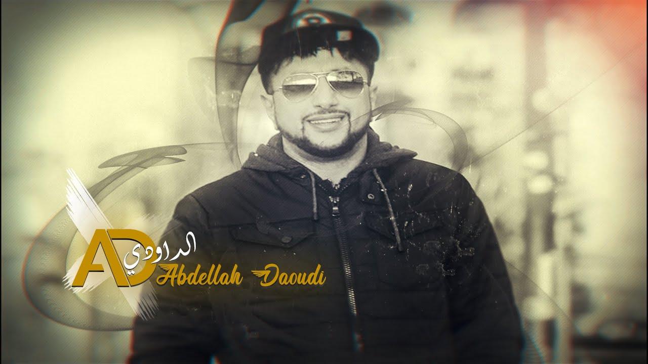 اخترنا لكم هدا المساء --- عندليب الطرب الشعبي عبد الله الداودي -- ABDELLAH DAOUDI