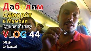ВЛОГ: Индия. Даболим Мумбаи самолёт. Индийская еда в самолёте. Обзор Jet Airways в Индии. 4К(, 2016-11-06T08:20:32.000Z)