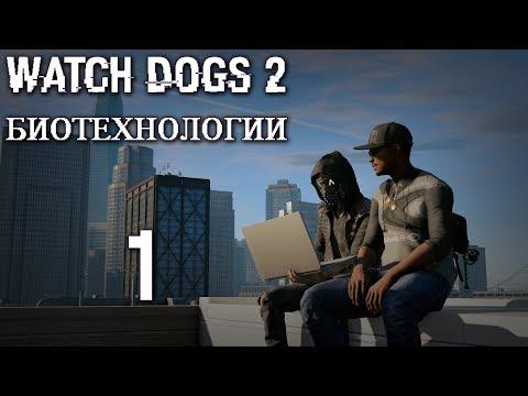 Watch Dogs 2 DLC Биотехнологии - Прохождение игры на русском [#1]