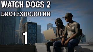 Watch Dogs 2 DLC Биотехнологии - Прохождение игры на русском 1