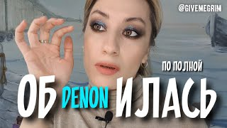 Natasha denona Glam Palette как взбодрить макияж
