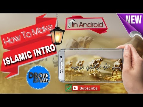 How To Make  ISLAMIC INTRO In Android.এন্ড্রএট মোবাইল দিয়ে কিভাবে ইসলামিক ইন্ট্রু বানাবো। thumbnail