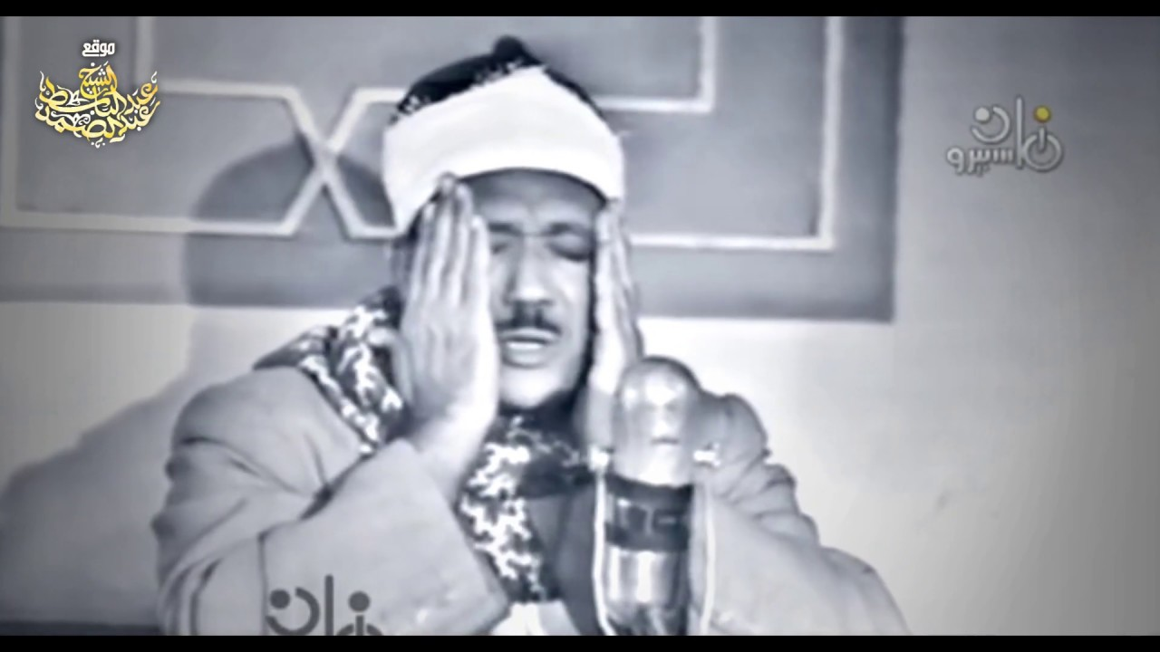 أوائل سورة الحجرات | فيديو نادر جداً للشيخ عبد الباسط عام 1968م