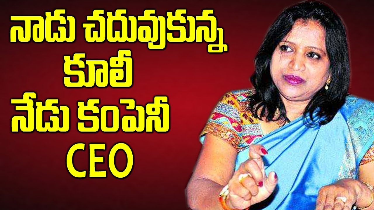 Success Story of Mrs. Jyothi Reddy - CEO of Keys Software Solutions || SumanTV Success Stories