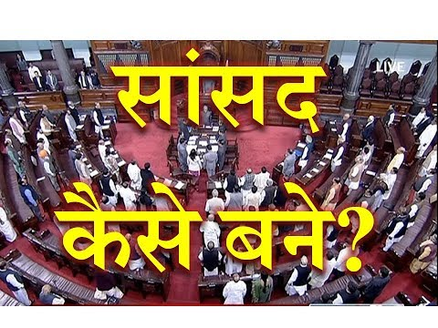 How to Become a MP (Member of Parliament) – [Hindi] – Quick Support