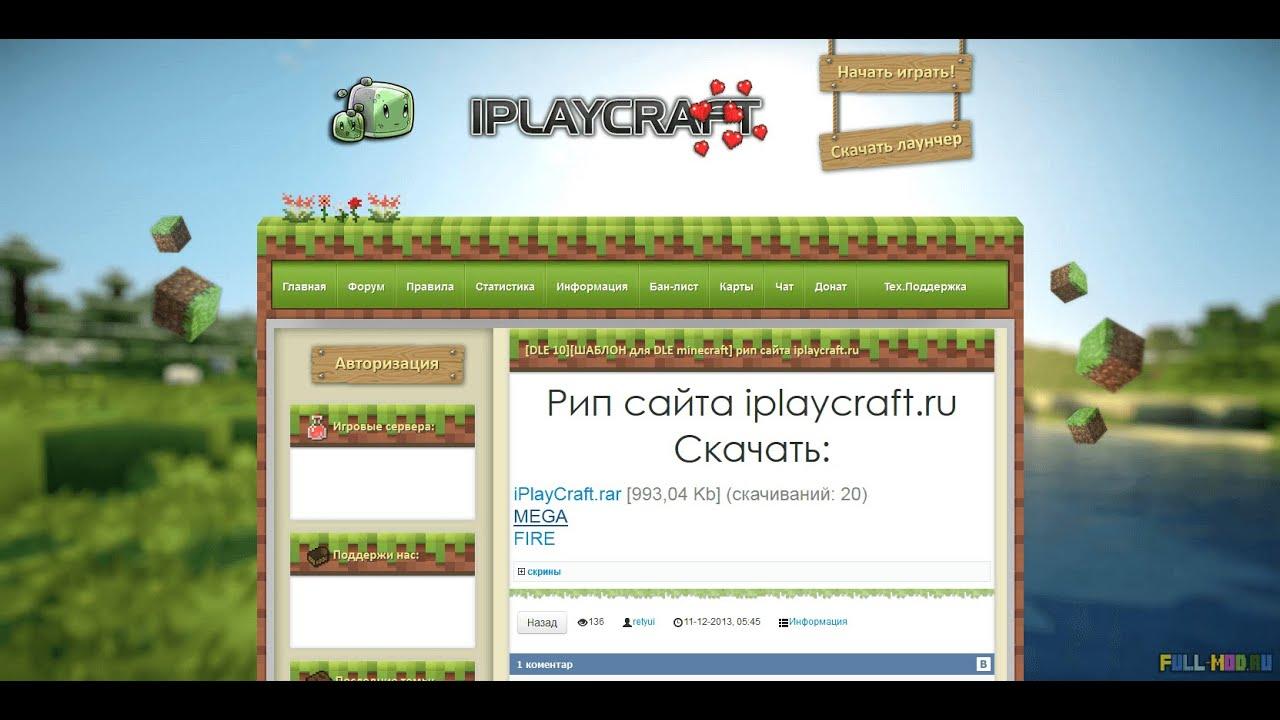 Скачать лаунчер iplaycraft на windows 7