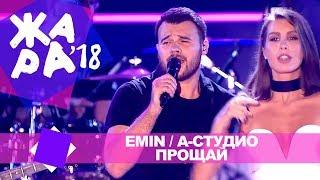 Emin и А Студио  - Прощай  (ЖАРА В БАКУ Live, 2018)