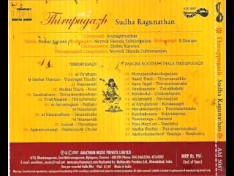 Thirupugazh Sudha Ragunathan 20 Nadha Vindhu — Thiruvaavinankud