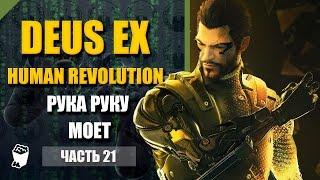 Deus Ex Human Revolution прохождение 21 Рука руку моет Спасаем сына Тонга Все серии Deus Ex  httpsgooglbQ2Q4g Описание Бывши