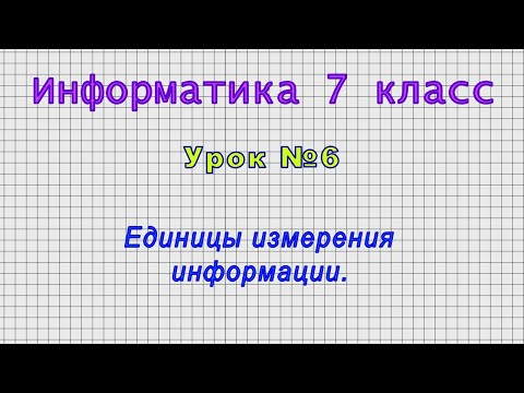 Смотреть видеоурок по информатике 7 класс