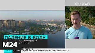 На место падения вертолета в Подмосковье отправятся сотрудники Росавиации - Москва 24