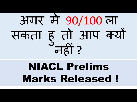 NIACL Assistant Prelims Marks Declared ! NIACL Assistant Prelims Marks Official Cutoff Statewise