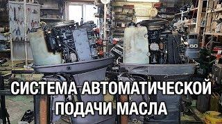 ⚙️  Автомикс: переваги, недоліки і як відключити систему автоматичної подачі масла