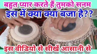 Tabla Advance lesson # 114 easy learn kaherwa variation for bahut pyar karte hain tumko sanam