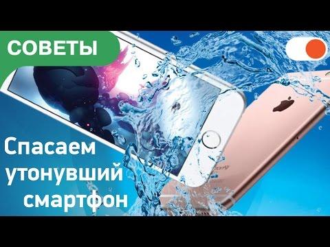 Что делать, если телефон упал в воду | Советы comfy.ua