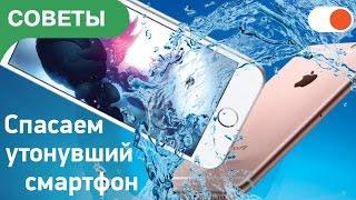 видео Что делать, если в телефон попала вода