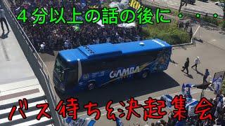 2019J1リーグ第10節 ガンバ大阪vs FC東京 パナソニックスタジアム吹田 ...