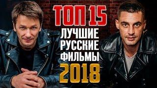 15 ЛУЧШИХ РУССКИХ ФИЛЬМОВ 2018