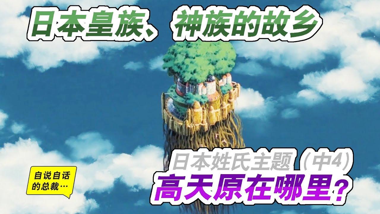 姓氏4-5   日本存在中國姓氏的真正原因(中4)日本皇族、神族的故鄉:高天原在哪裡?   自說自話的總裁